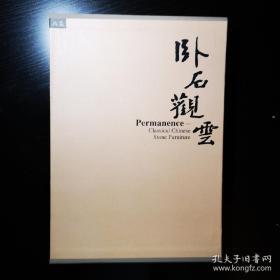 Permanence-Classical Chinese Stone Furniture,卧石观云—中国古代石刻家具艺术 陈仁毅  2003年