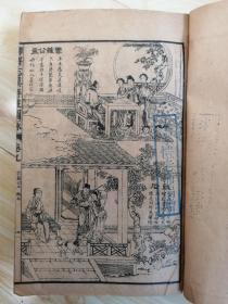 每卷前都带4面版画的《全图足本聊斋志异》卷9∽16
