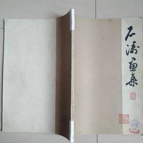 石涛画集(1960年初版)