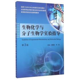 生物化学与分子生物学实验指导(第3版)