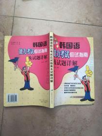 韩国语能力考试应试指南及试题详解9787533726515【实物图片】