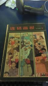 杩炵幆鐢绘姤1980-2