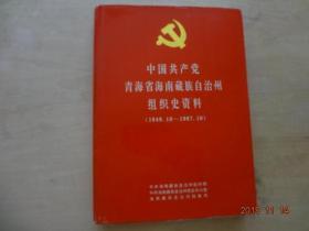中国共产党青海省海南藏族自治州组织史资料(1949.10-1987.10)