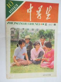 中学生 1983.10
