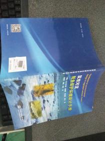 筑坝河流鲑鱼保护环境设计手册