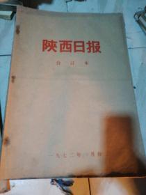 陕西日报1972年2、3、6、8、9、10、11月合订合售700