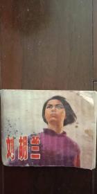 文革连环画  刘胡兰