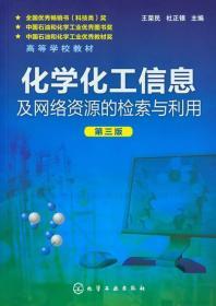 化学化工信息及网络资源的检索