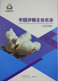 中国涉棉企业名录2016(涉及棉花企业名录)