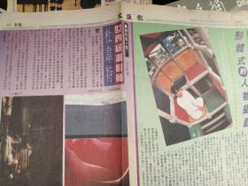 文汇报   笔汇/世说   影艺版   1994.10.30