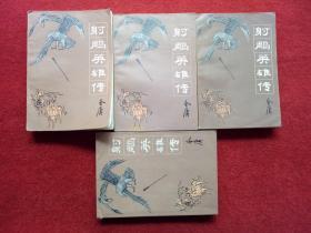 武侠小说《射雕英雄传》金庸著吉林人民出版社1984年11月1版1印