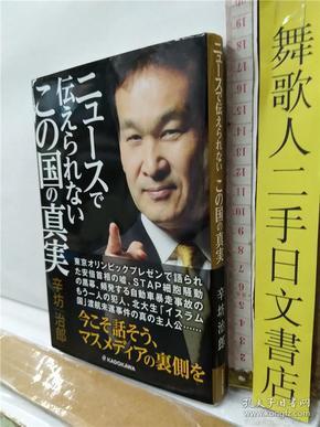 辛坊治郎 ニュースの伝えられないこの国の真实 日文原版32开软精装综合书 KADOKAWA出版