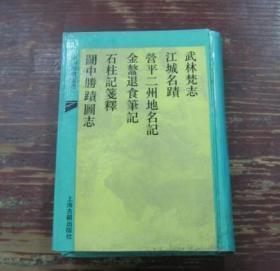 武林梵志(外五种)