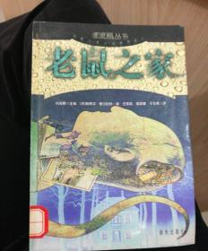漂流瓶丛书:老鼠之家(一版一印)