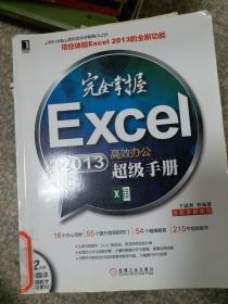 正版~现货完全掌握Excel 2013高效办公超级手册9787111474289