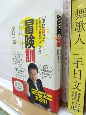 辛坊治郎 冒险训 日文原版32开软精装综合书 光文社出版