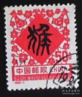 中国邮票----- 1992-1(2-2)壬申年猴第二轮猴票生肖票(信销票)