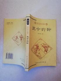 中国古典文化精华:三十六计【实物拍图】