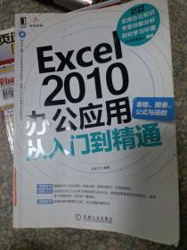 正版~现货Excel 2010办公应用从入门到精通(表格、图表、公示与函数)9787111401940