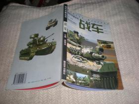 现代兵器丛书.舰船 。飞机 。战车