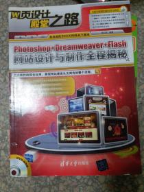 正版~现货网页设计殿堂之路:Photoshop+Dreamweaver+Flash网站设计与制作全程揭秘9787302357957