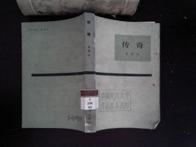传奇(中国现代文学作品原本选印)
