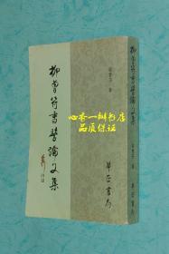 柳曾符书学论文集(现孤本)