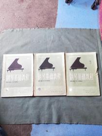 高等师范院校试用教材【钢琴基础教程   1、2、3册】三册合售