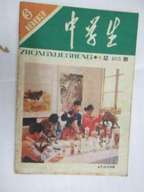 中学生 1983.6