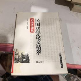 民国法学论文精萃(第5卷)