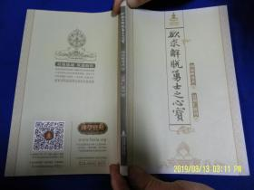 欲求解脱勇士之心宝     夏垻仁波切讲授   2015年2版