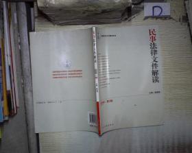 民事法律文件解读(2009年第3辑)(总第51辑)