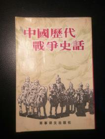 中国历代战争史话(一版一印)