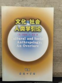 文化与社会人类学引论