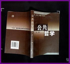 新兴哲学丛书:公共哲学