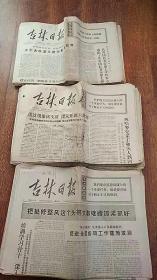 吉林日报 1973年1/2/3月,共计3个月报纸,都是单张的,合 售