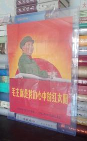 中国经典年画宣传画电影海报大展示---60年代毛主席系列---《毛主席是我们心中的红太阳》-----全4开60张----非卖品----虒人荣誉珍藏