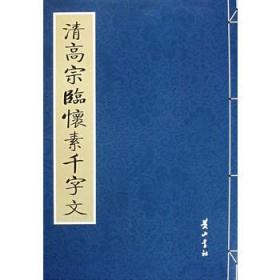 清圣祖临米芾千字文(上中下)