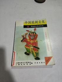 中国民间文化 吴越地区民间艺术(一版一印)