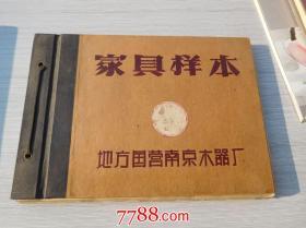 家居样本 地方国营南京木器厂(图纸样本,柜类;床类。16开精装,详见书影。)五十年代