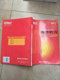 新东方国外英语考试培训教材雅思听力9787560520230【实物图片 有划线笔记】