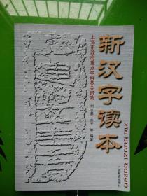 新汉字读本(上海市政府重点学科基金资助)