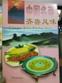 《中国名菜齐鲁风味 1》
