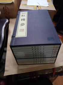 线装本:绣像红楼梦(一函十册全)第一册前有不少绣像,广陵书社2011年印