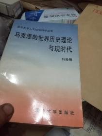 马克思的世界历史理论与现时代   叶险明 先生签赠本