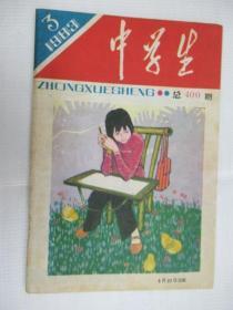 中学生 1983.3
