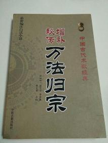 增补秘传万法归宗(最新编注白话全译)