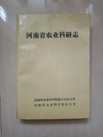 河南省农业科研志(1948-1985)