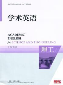 正版二手包邮 学术英语理工专门用途英语ESP 配- 蔡基刚 外语教学