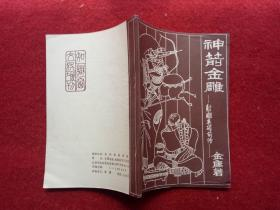 武侠小说《神箭金雕-射雕英雄传前传》金庸著知识窗编辑部出版